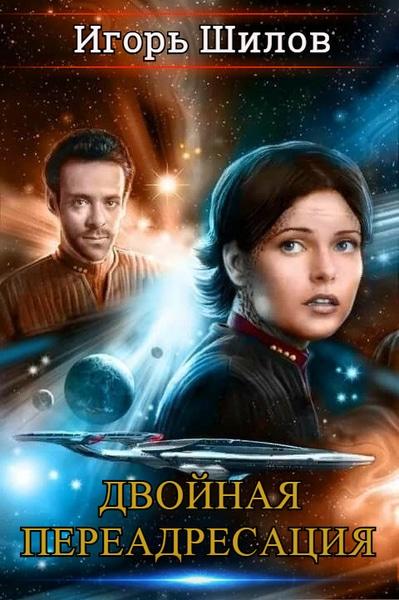 Игорь Шилов — Двойная переадресация