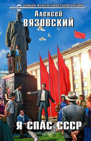 Алексей Вязовский — Я спас СССР. Цикл из 3 книг