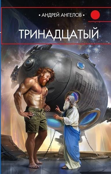 Андрей Ангелов - Тринадцатый