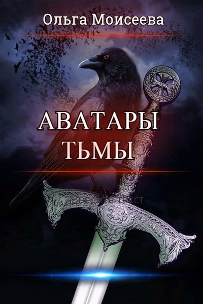 Ольга Моисеева — Аватары тьмы