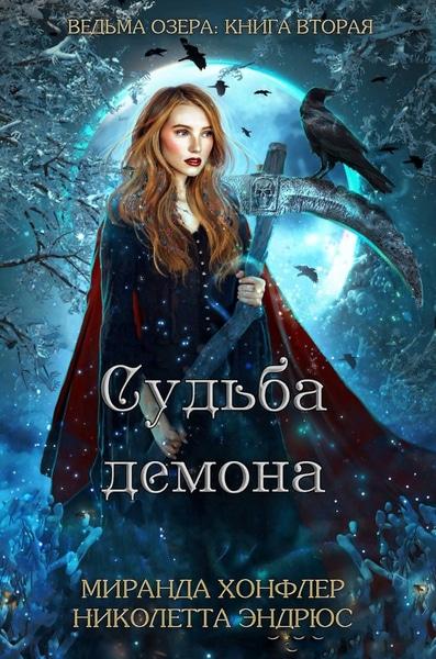 М. Хонфлер, Н. Эндрюс -  Ведьма озера. Судьба демона
