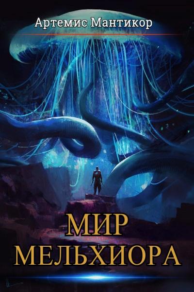 Артемис Мантикор — Мир Мельхиора. Цикл из 2 книг
