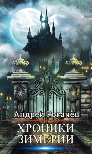 Андрей Рогачёв — Хроники Зимерии. Цикл из 3 книг