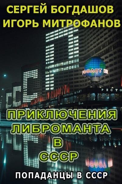 С. Богдашов, И. Митрофанов — Приключения либроманта в СССР