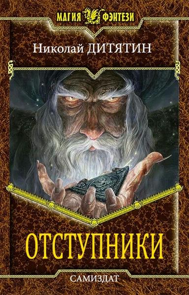 Николай Дитятин - Отступники