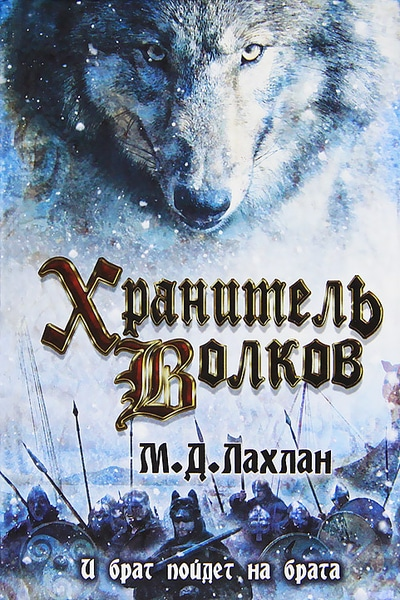 Марк Даниэль Лахлан - Хранитель волков. Цикл из 5 книг