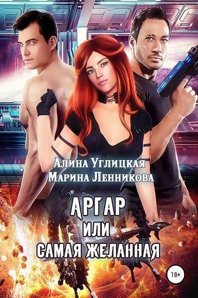 А. Углицкая, М. Ленникова  — Аргар, или Самая желанная