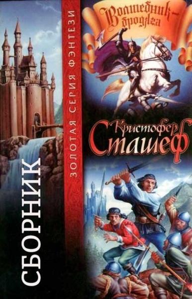 Кристофер Сташеф — Волшебник-Бродяга. Сборник