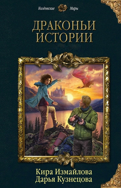 Кира Измайлова — Драконьи истории. Цикл из 2 книг
