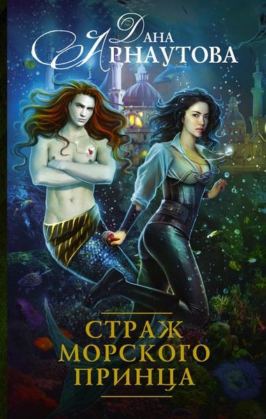 Дана Арнаутова — Страж морского принца. Цикл из 3 книг