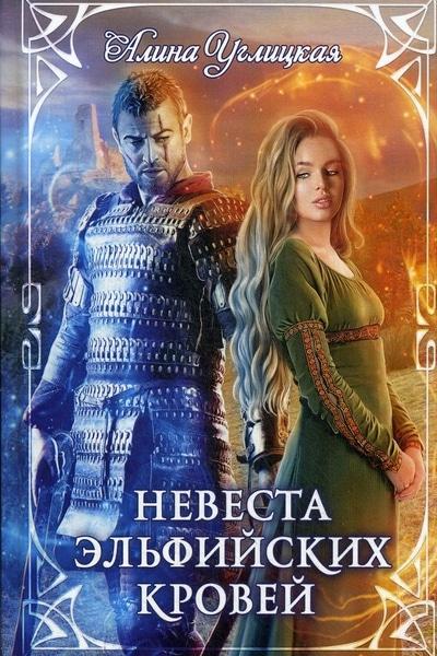 Алина Углицкая — Невеста эльфийских кровей