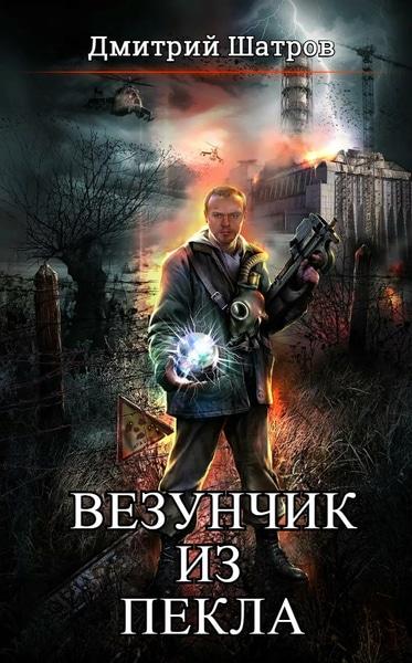 Дмитрий Шатров — Везунчик из Пекла. Цикл из 2 книг