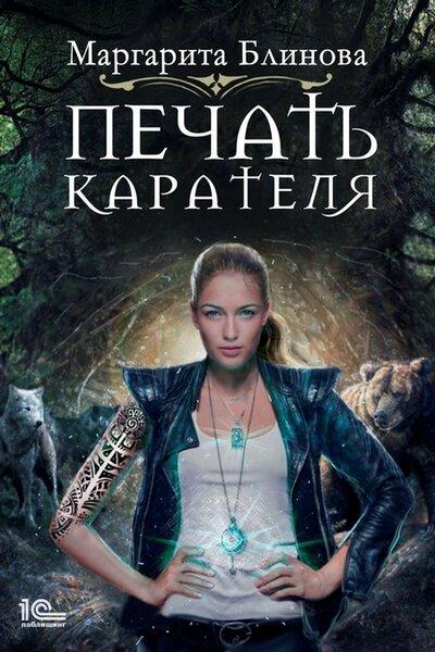 Маргарита Блинова — Печать Карателя