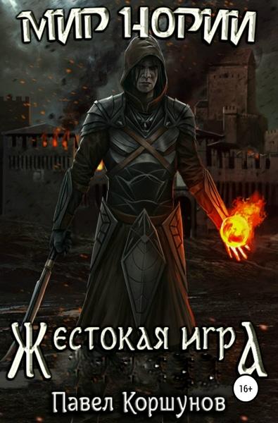 Павел Коршунов — Мир Нории. Цикл из 7 книг