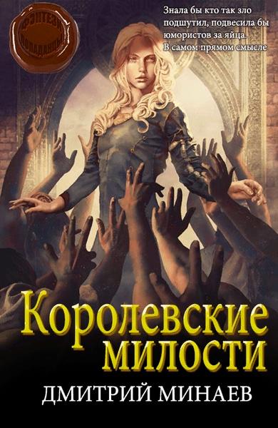Дмитрий Минаев — Королевские милости