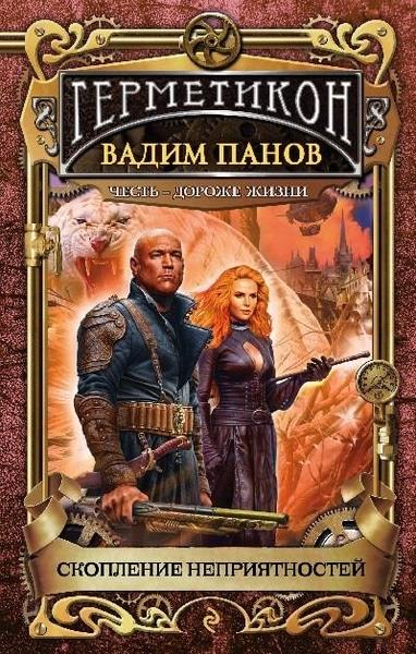 Вадим Панов — Скопление неприятностей