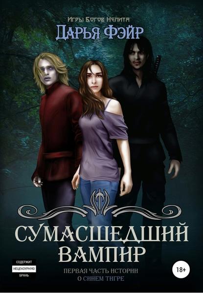 Дарья Фэйр — Сумасшедший Вампир