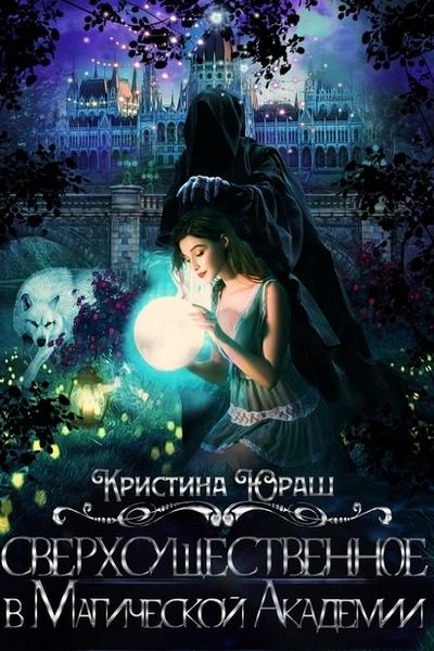 Кристина Юраш — Сверхсущественное в Магической Академии