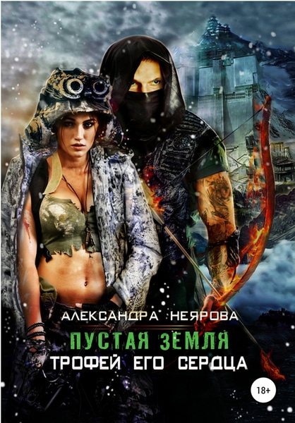 Александра Неярова — Пустая Земля. Трофей его сердца