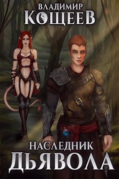 Владимир Кощеев — Наследник Дьявола