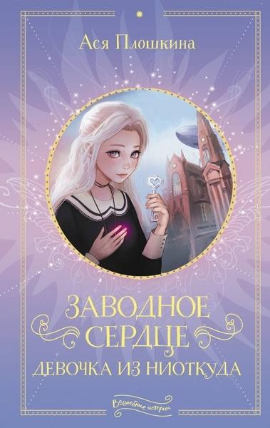 Ася Плошкина — Заводное сердце. Девочка из ниоткуда