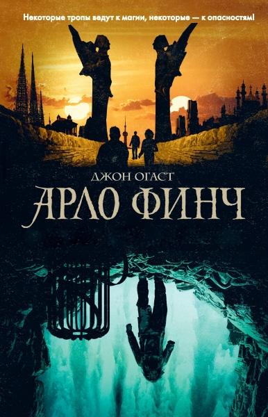 Джон Огаст — Арло Финч. Цикл из 3 книг