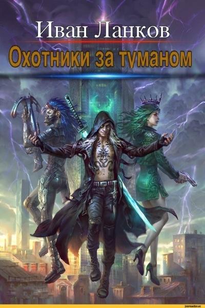 Иван Ланков — Охотники за туманом