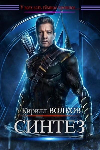 Кирилл Волков — Синтез
