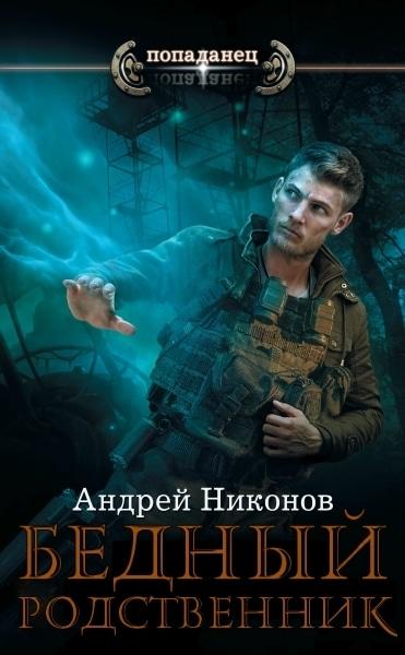 Андрей Никонов — Бедный родственник. Цикл из 8 книг