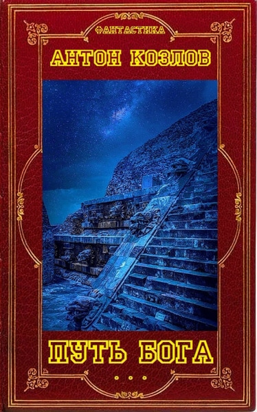 Антон Козлов — Путь Бога. Сборник (5 книг)