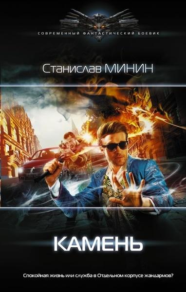 Станислав Минин — Камень. Книга пятая