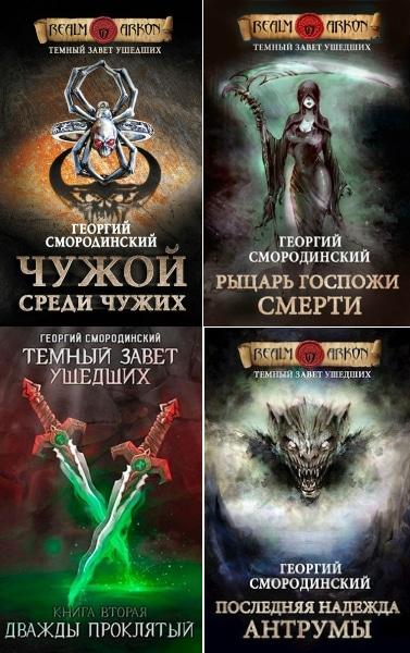 Георгий Смородинский — Темный Завет Ушедших. Цикл из 4 книг