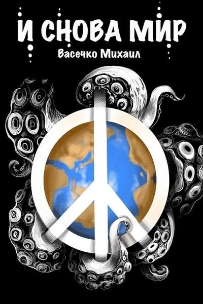 Михаил Васечко — И снова мир