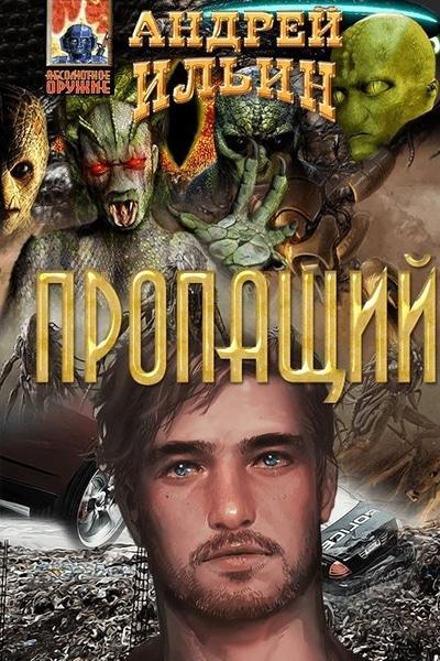 Андрей Ильин — Пропащий