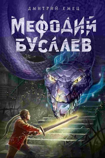 Дмитрий Емец — Мефодий Буслаев. Цикл из 19 книг