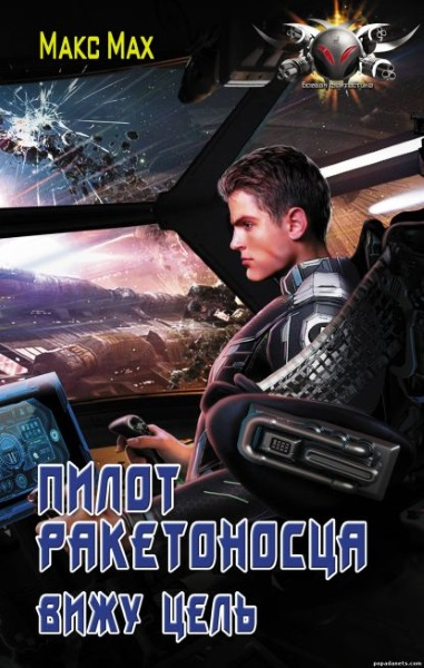 Макс Мах - Пилот ракетоносца. Вижу цель