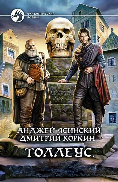 Анджей Ясинский, Дмитрий Коркин - Толлеус. Цикл из 3 книг