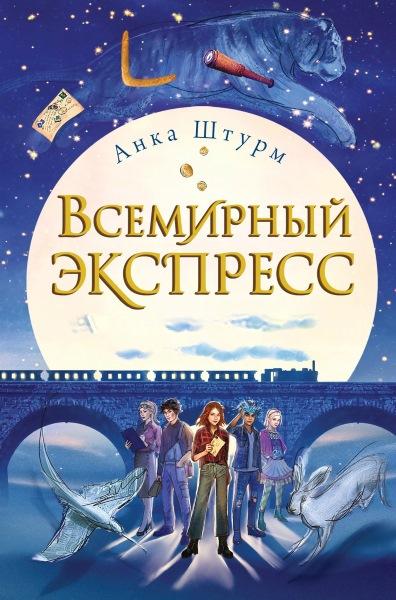 Анка Штурм - Всемирный экспресс. Цикл из 2 книг