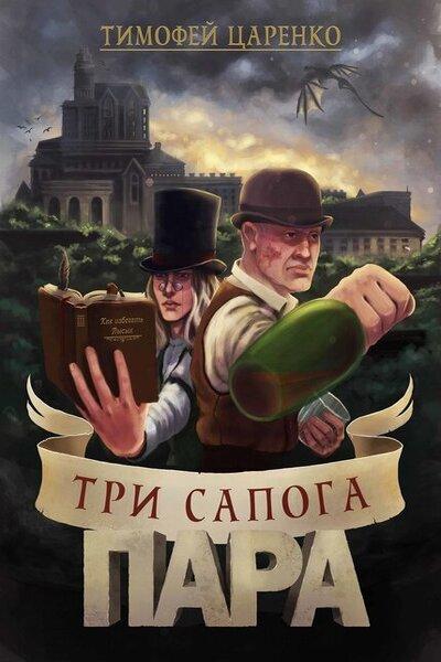 Тимофей Царенко - Три сапога пара. Цикл из 3 книг