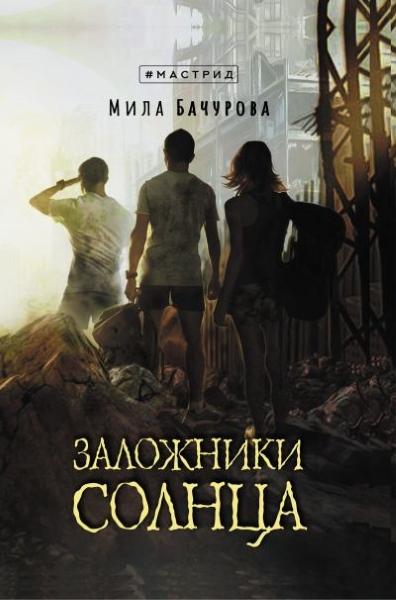 Мила Бачурова - Заложники солнца. Цикл из 2 книг