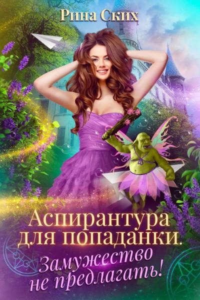 Екатерина Скибинских - Аспирантура для попаданки. Замужество не предлагать!