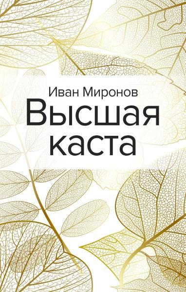 Иван Миронов — Высшая каста