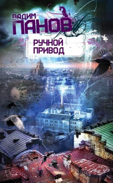 Вадим Панов — Ручной Привод