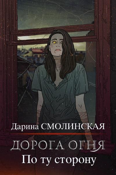 Дарина Смолинская — Дорога огня: По ту сторону