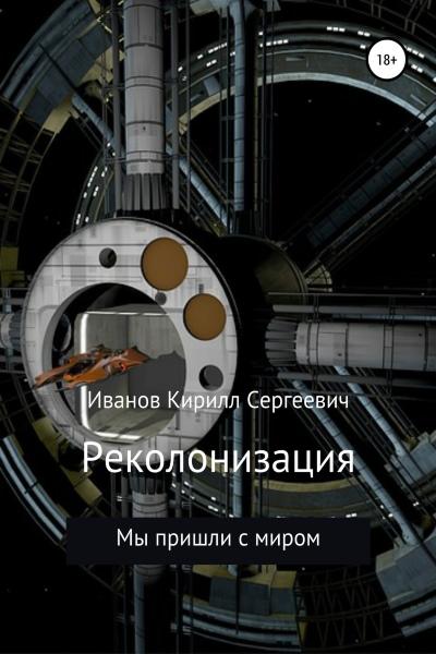 Кирилл Иванов  - Реколонизация