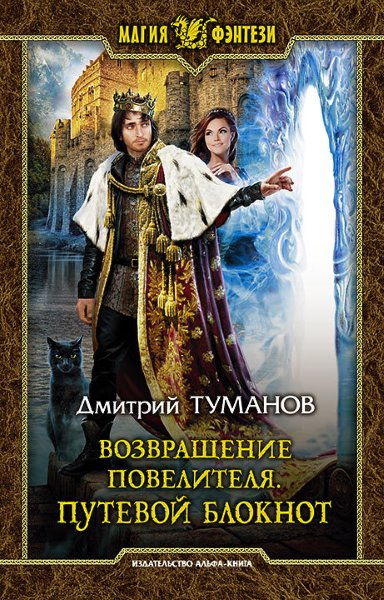 Дмитрий Туманов — Возвращение Повелителя. Путевой блокнот