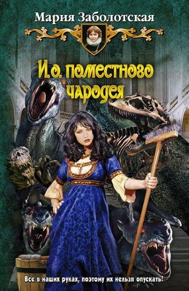 Мария Заболотская — И.о. поместного чародея. Цикл из 2 книг