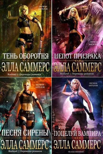 Элла Саммерс — Легион Ангелов. Цикл из 9 книг