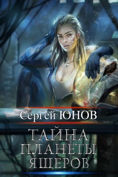 Сергей Юнов — Тайна планеты ящеров