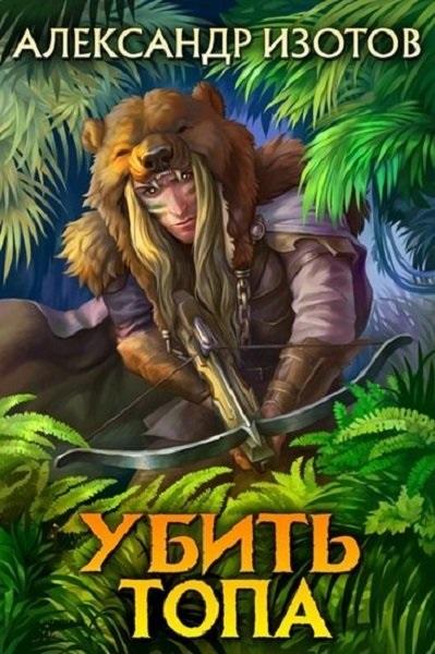 Александр Изотов — Убить топа. Цикл из 6 книг
